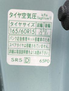 タイヤ空気圧指定値シール