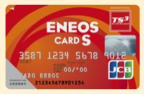 eneosカード