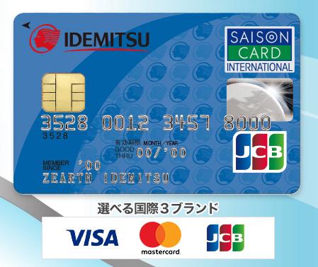 出光カード